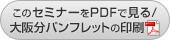 このセミナーをPDFで見る/大阪分パンフレットの印刷