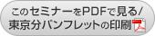 このセミナーをPDFで見る/東京分パンフレットの印刷